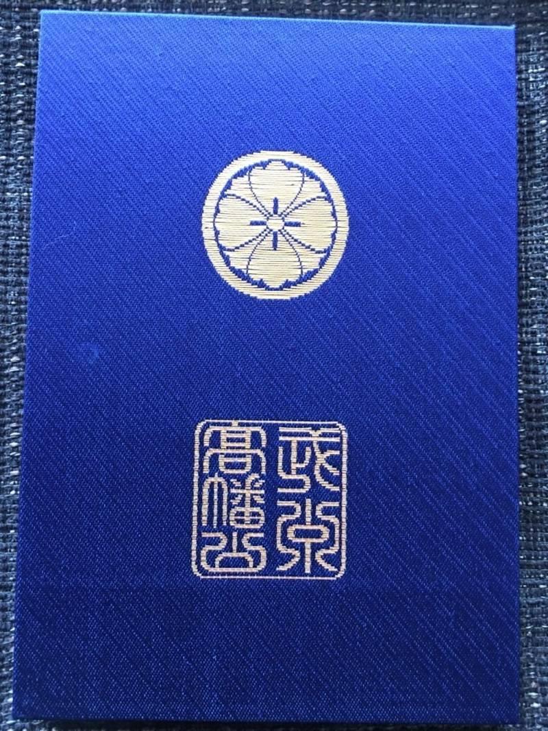 金剛寺     (高幡不動尊) - 日野市/東京都 の... by リョウ | Omairi(おまいり)
