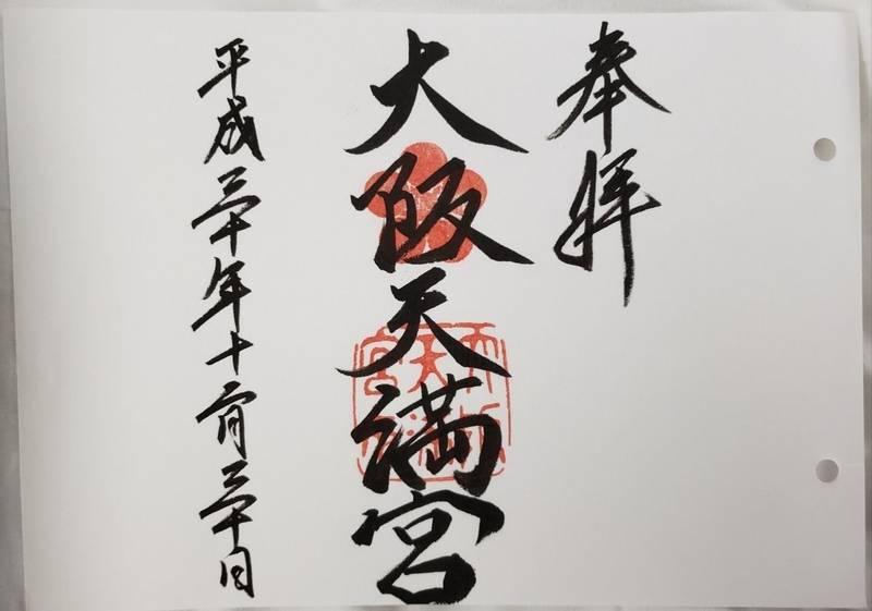 大阪天満宮 - 大阪市/大阪府 の御朱印。なにわ七幸め... by 風祭すぅ | Omairi(おまいり)