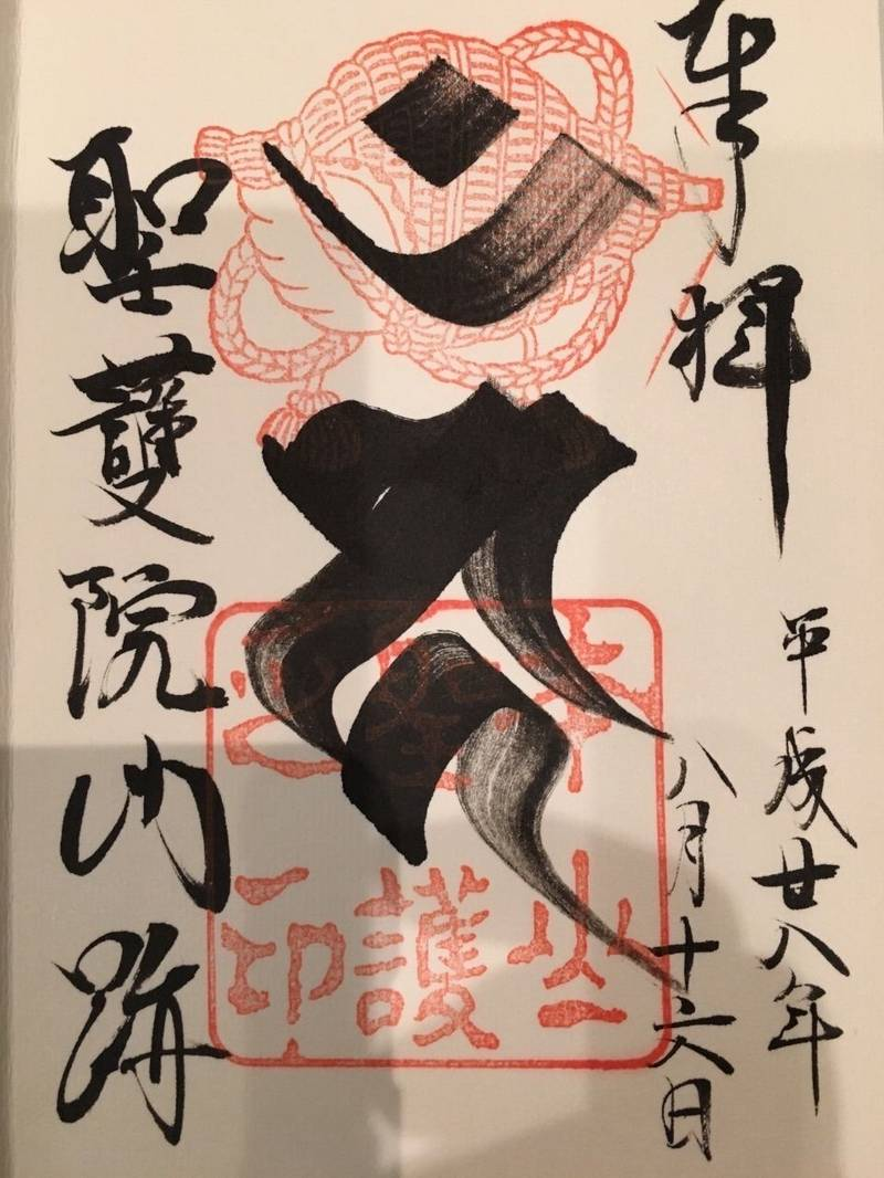 聖護院 - 京都市/京都府 の御朱印。公開期間中でない... by クッピー | Omairi(おまいり)