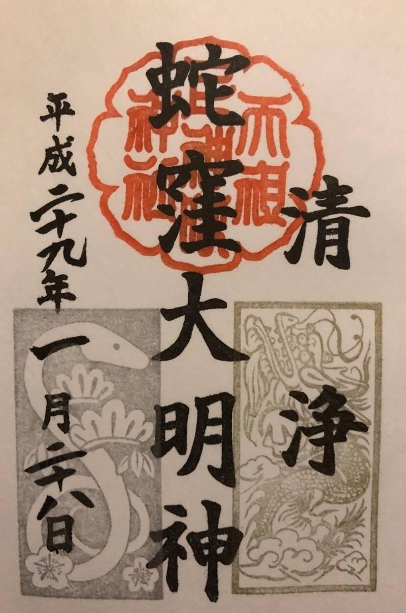 上神明天祖神社 - 品川区/東京都 の御朱印。上神明天... by しん   Omairi(おまいり)