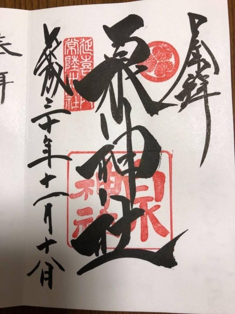 泉神社 - 日立市/茨城県 の御朱印。泉神社で御朱印を... by 秀っち | Omairi(おまいり)