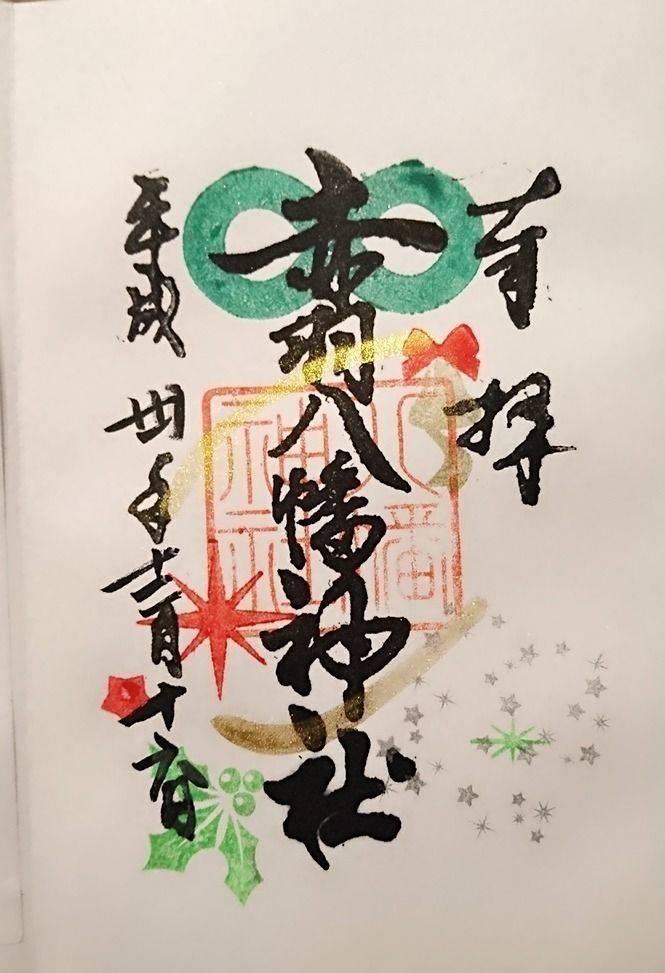 赤羽八幡神社 - 北区/東京都 の御朱印。赤羽八幡神社... by ゆゆ | Omairi(おまいり)