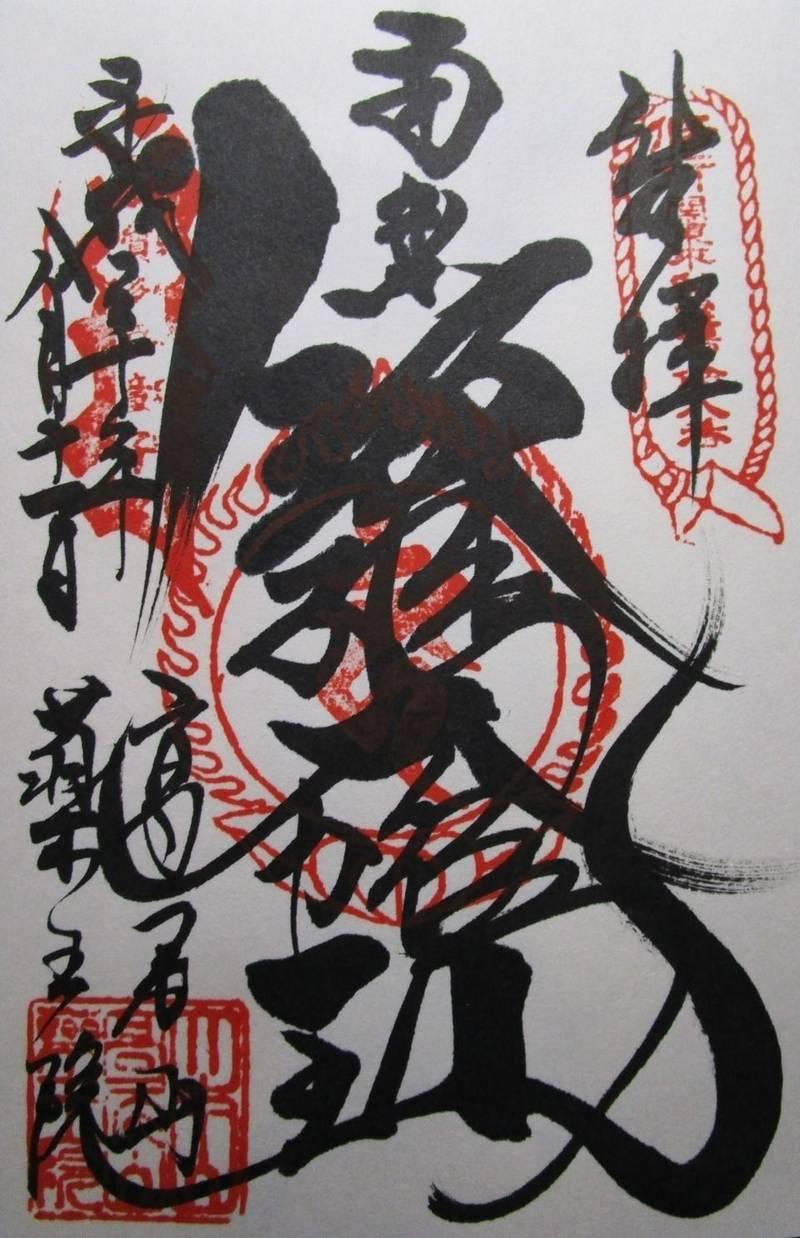 高尾山薬王院 - 八王子市/東京都 の御朱印。高尾山薬... by 貴 | Omairi(おまいり)