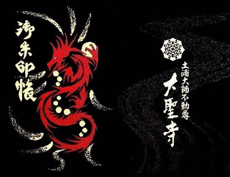 大聖寺 - 土浦市/茨城県 の授与品。黒の御朱印帳を手... by 快   Omairi(おまいり)