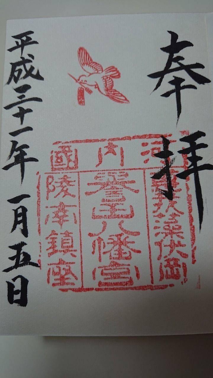 誉田八幡宮 - 羽曳野市/大阪府 の御朱印。こちらが、... by るんた | Omairi(おまいり)