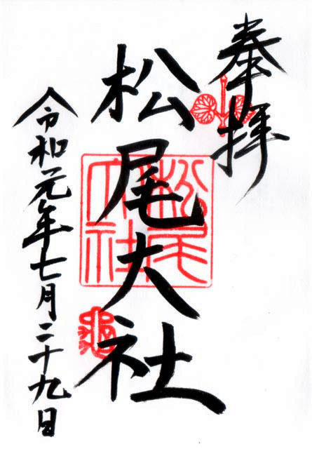 松尾大社 - 京都市/京都府 の御朱印。御祭神 大山咋... by shoomay | Omairi(おまいり)