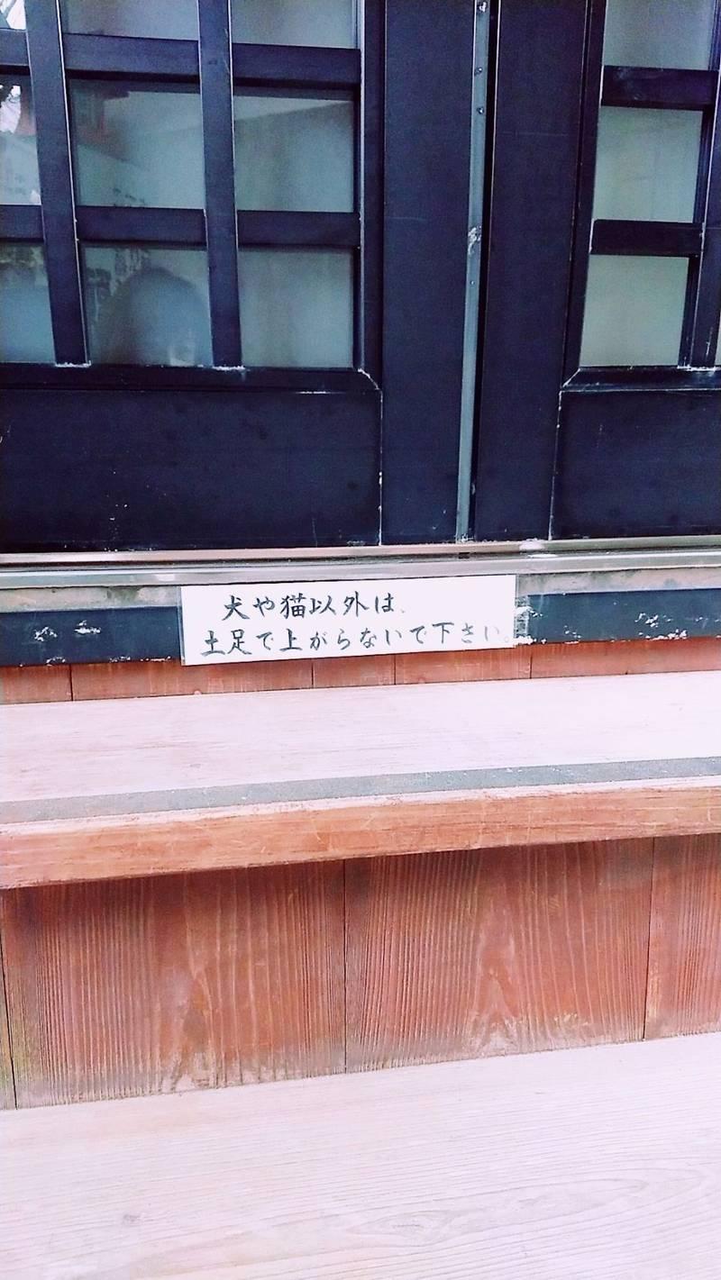 八坂寺(鯖大師本坊)の御朱印