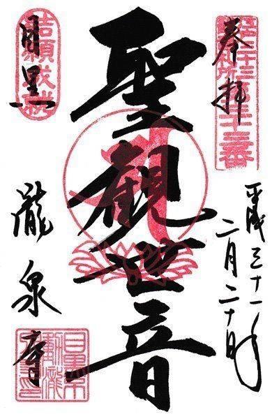 瀧泉寺  (目黒不動尊) - 目黒区/東京都 の御朱印... by rieko | Omairi(おまいり)