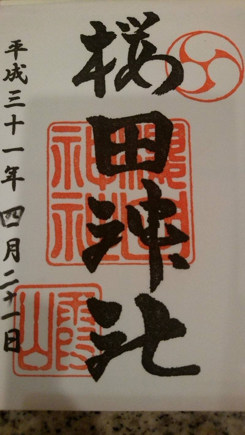 櫻田神社 - 港区/東京都 の御朱印。櫻田神社⛩️の御... by つよ丸 | Omairi(おまいり)