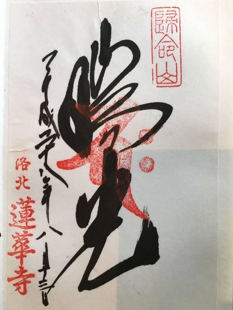 蓮華寺  (左京区) - 京都市/京都府 の御朱印。こ... by クッピー   Omairi(おまいり)