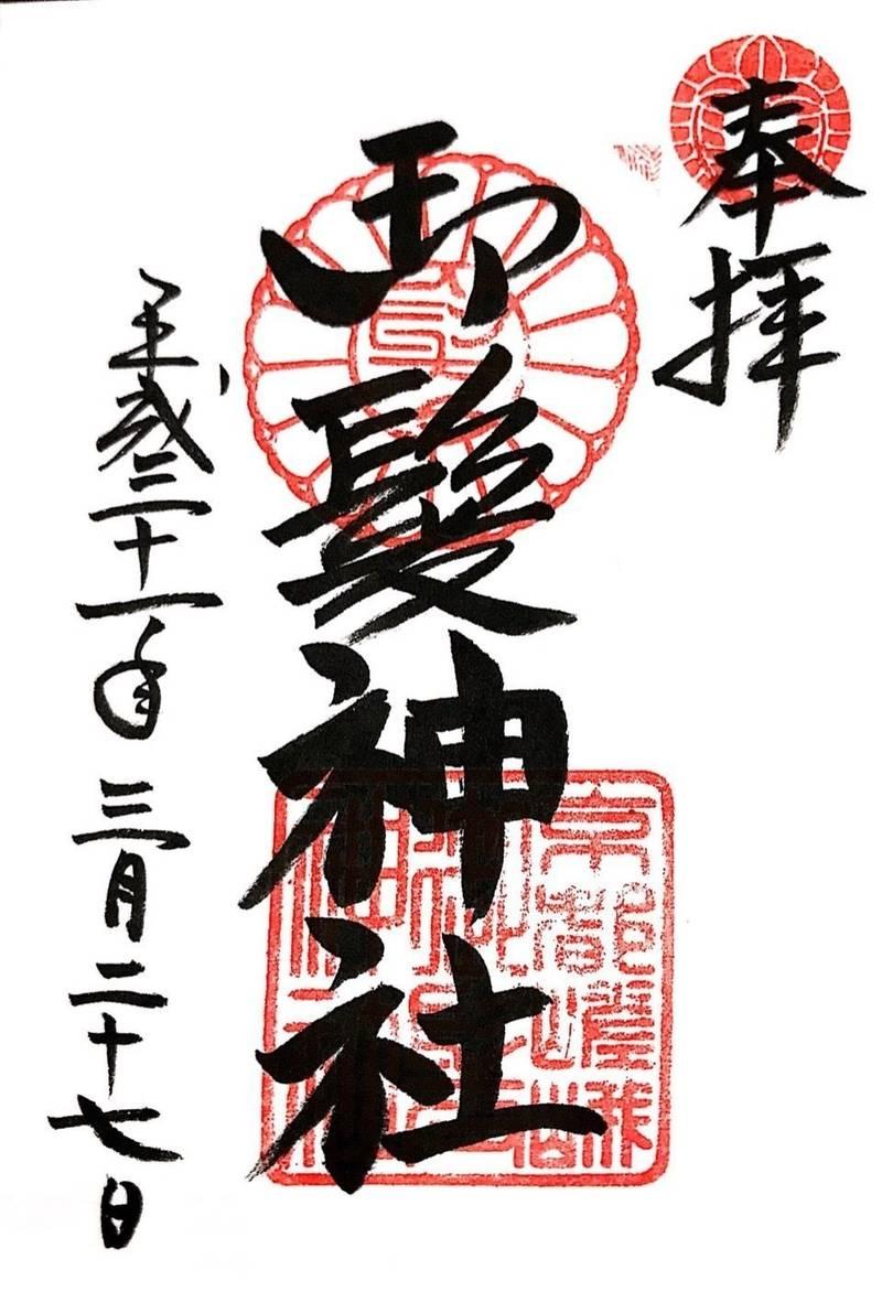 御髪神社 - 京都市/京都府 の御朱印。京都府御髪神社... by shige27 | Omairi(おまいり)