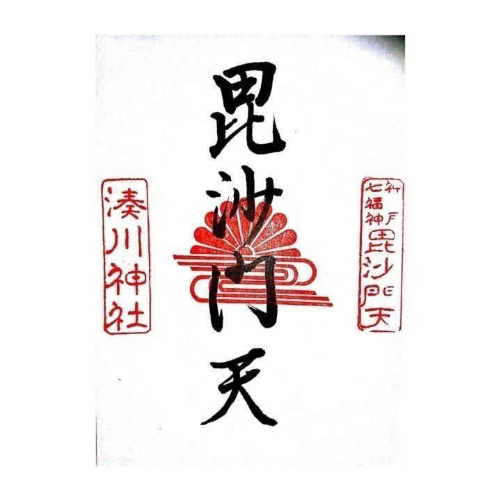 湊川神社  (楠公さん) - 神戸市/兵庫県 の御朱印... by 空海和尚 | Omairi(おまいり)