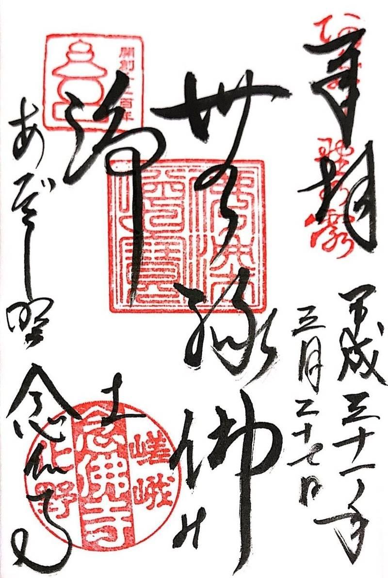 化野念仏寺 - 京都市/京都府 の御朱印。京都府化野念... by shige27 | Omairi(おまいり)