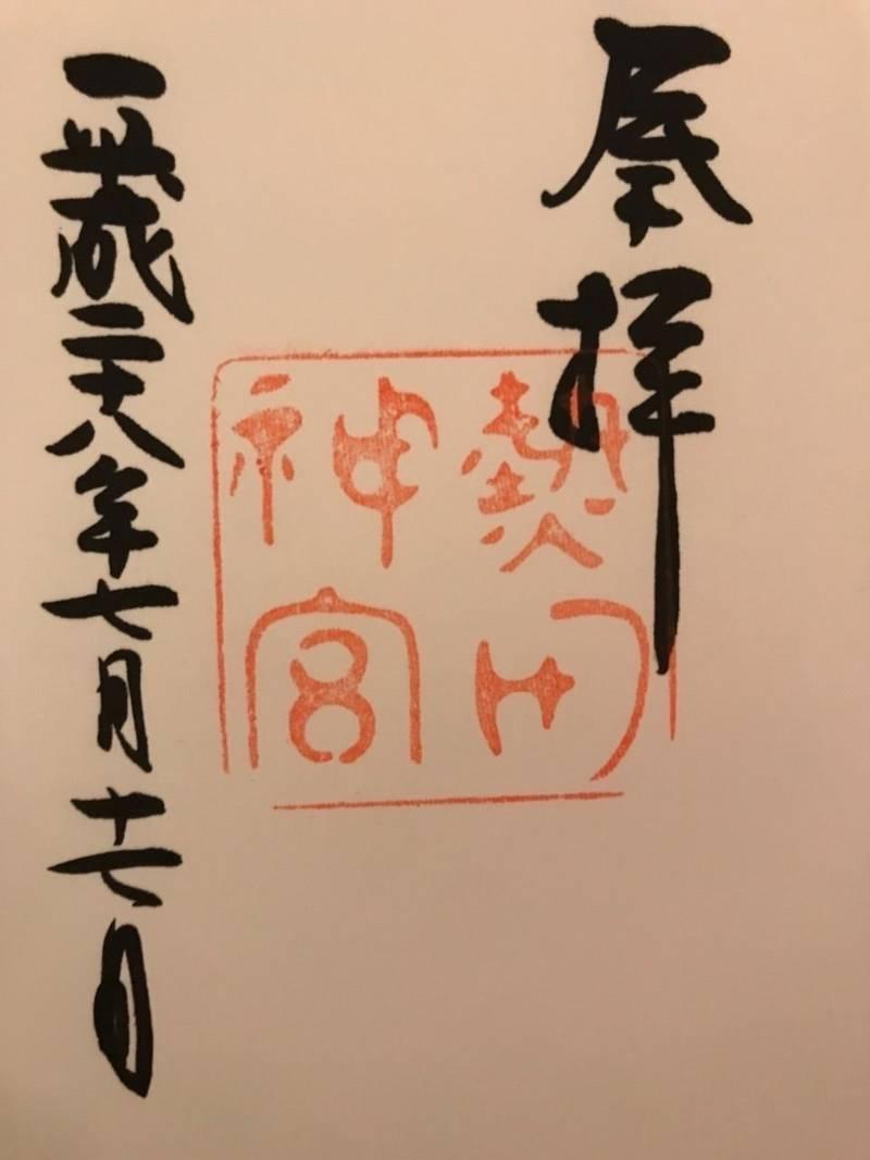 熱田神宮 - 名古屋市/愛知県 の御朱印。熱田神宮の御... by よっちょい | Omairi(おまいり)