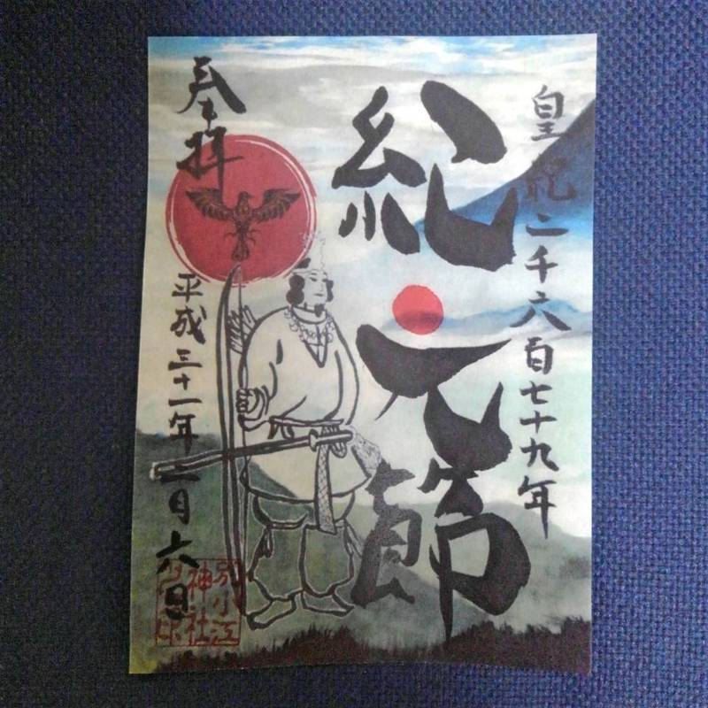別小江神社 - 名古屋市/愛知県 の御朱印。こちらの御... by タコたこ | Omairi(おまいり)