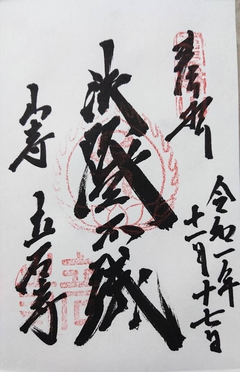立石寺  (山寺) - 山形市/山形県 の御朱印。山形... by りじゅ   Omairi(おまいり)