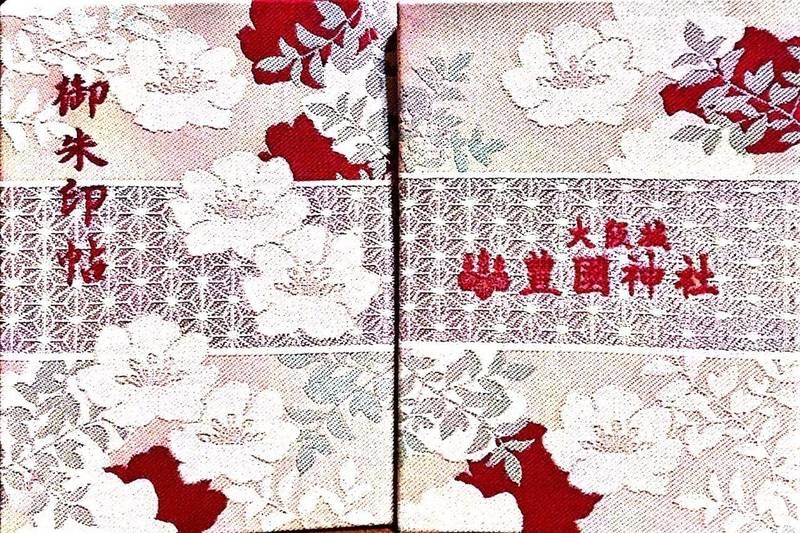 豊國神社 - 大阪市/大阪府 の授与品。豊國神社の御朱... by 金魚8 | Omairi(おまいり)