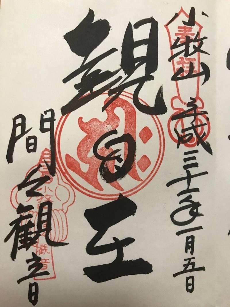 間々観音  (おっぱい寺) - 小牧市/愛知県 の御朱... by kaorin | Omairi(おまいり)