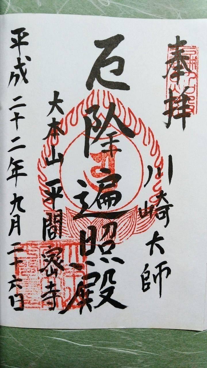 平間寺    (川崎大師) - 川崎市/神奈川県 の御... by TOKKY1747 | Omairi(おまいり)