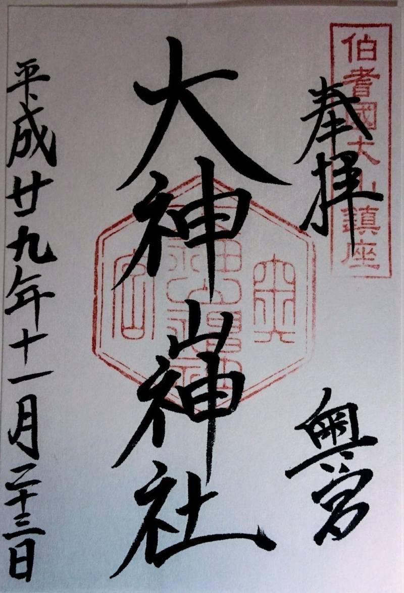 大神山神社 奥宮 - 西伯郡大山町/鳥取県 の御朱印。... by ☆@naokijp ☆   Omairi(おまいり)