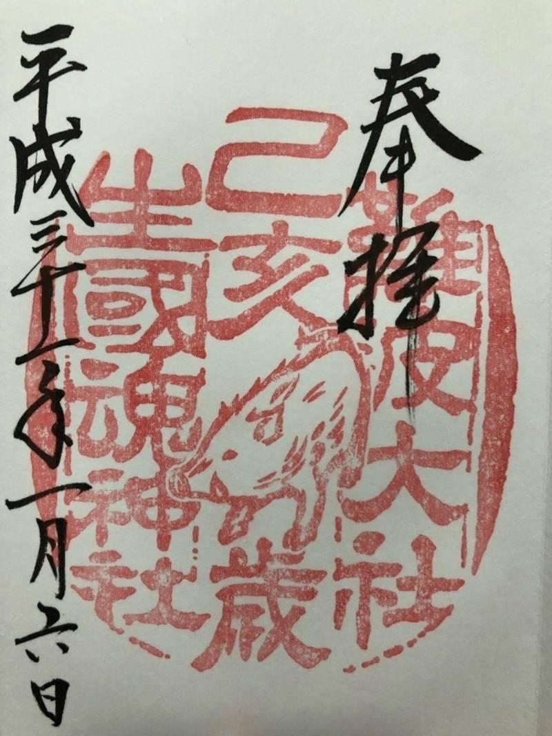 生國魂神社 - 大阪市/大阪府 の御朱印。生國魂神社⛩... by ぐっさん | Omairi(おまいり)