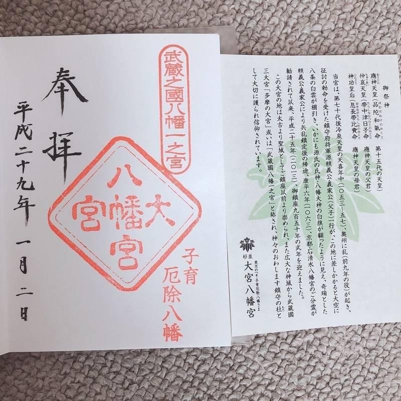 大宮八幡宮 - 杉並区/東京都 の御朱印。東京のへそ、... by かなまうす | Omairi(おまいり)