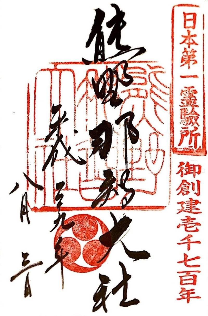 熊野那智大社 - 東牟婁郡那智勝浦町/和歌山県 の御朱... by 潦   Omairi(おまいり)