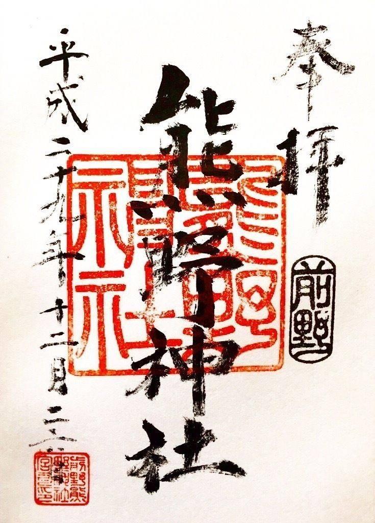 熊野神社 - 板橋区/東京都 の御朱印。熊野神社。近所... by Pom   Omairi(おまいり)