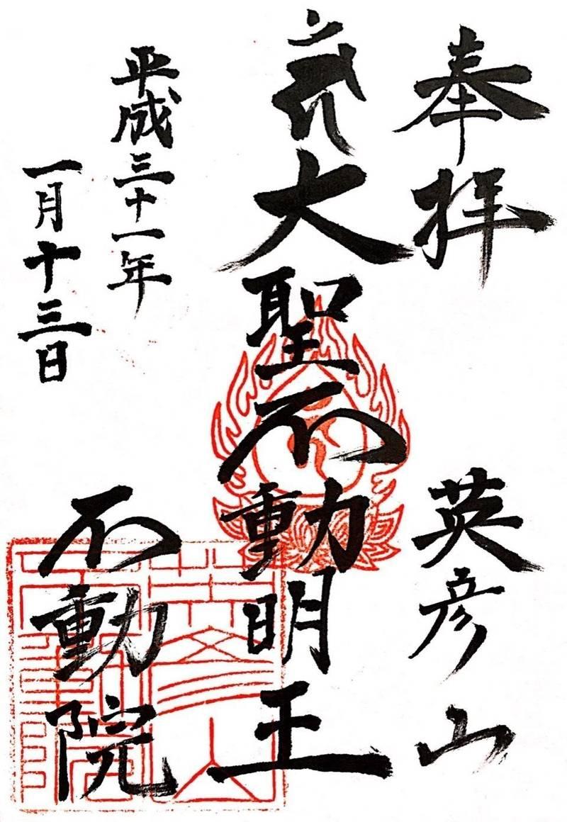 不動院 - 長崎市/長崎県 の御朱印。#長崎#長崎へん... by hiko.hama | Omairi(おまいり)