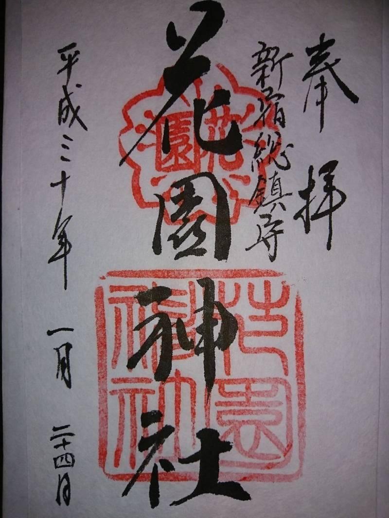 花園神社 - 新宿区/東京都 の御朱印。新宿のホテルに... by 空海和尚 | Omairi(おまいり)