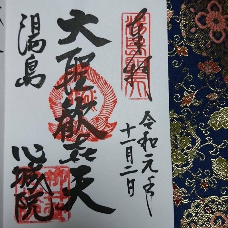 湯島聖天 (心城院) - 文京区/東京都 の御朱印。湯... by れな | Omairi(おまいり)