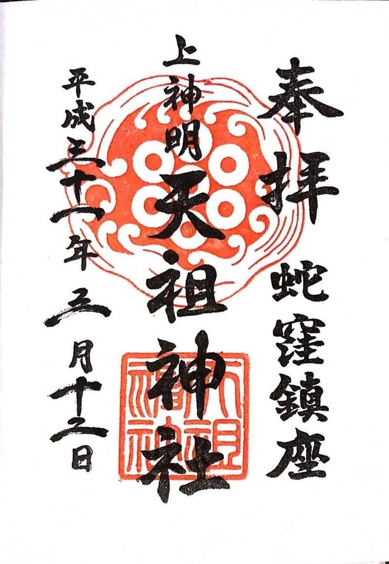上神明天祖神社 - 品川区/東京都 の御朱印。御朱印が... by あんず   Omairi(おまいり)