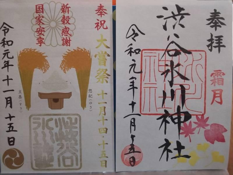 氷川 神社 御朱印 渋谷