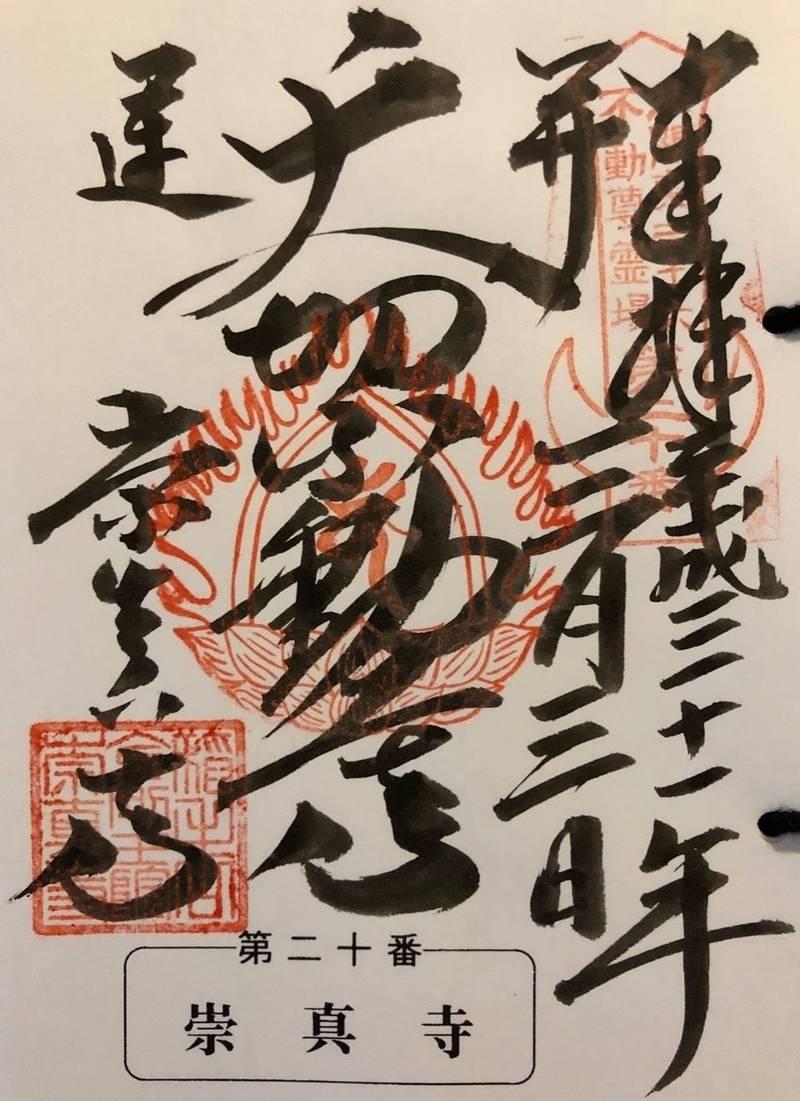 崇真寺   (開運犬切り不動尊) - 芳賀郡芳賀町/栃... by しん | Omairi(おまいり)