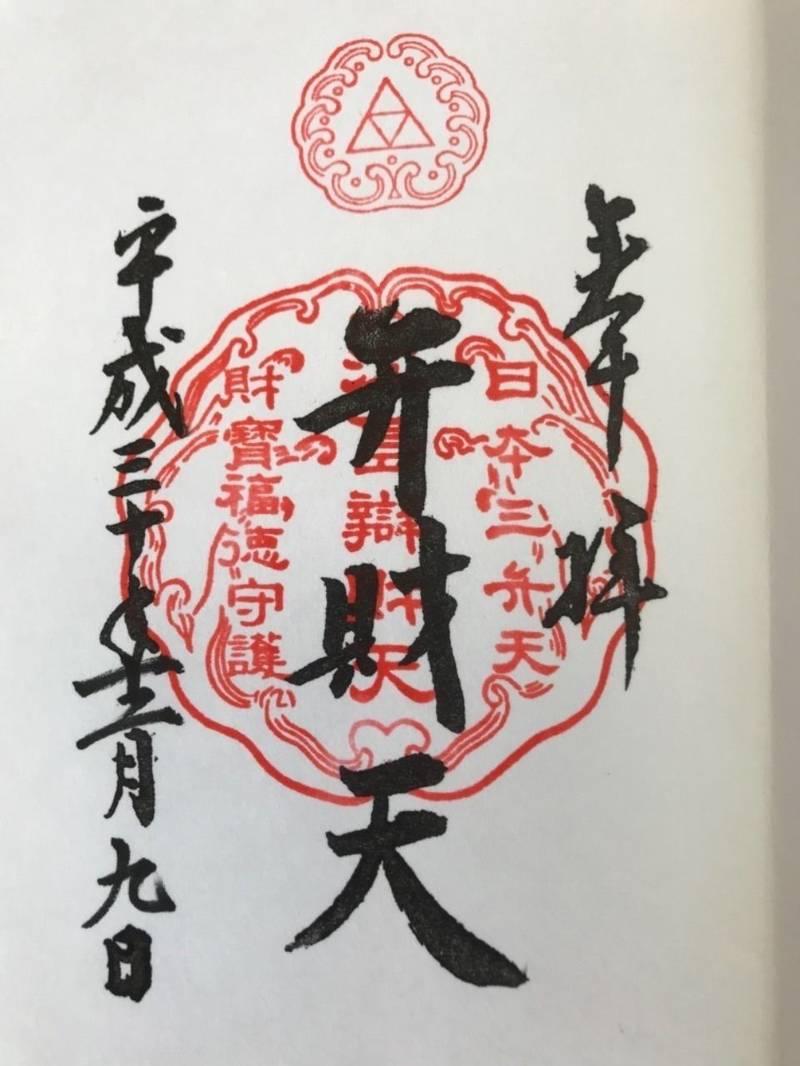 江島神社 - 藤沢市/神奈川県 の御朱印。江島神社辺津... by とと | Omairi(おまいり)
