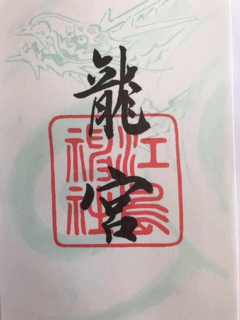 江島神社 - 藤沢市/神奈川県 の御朱印。龍宮(わだつ... by とと | Omairi(おまいり)