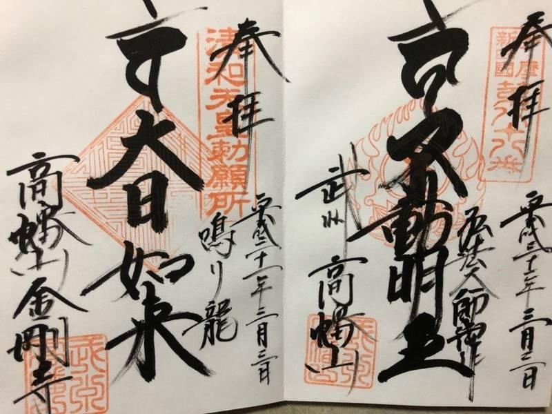 金剛寺    (高幡不動尊) - 日野市/東京都 の御... by コジロー | Omairi(おまいり)