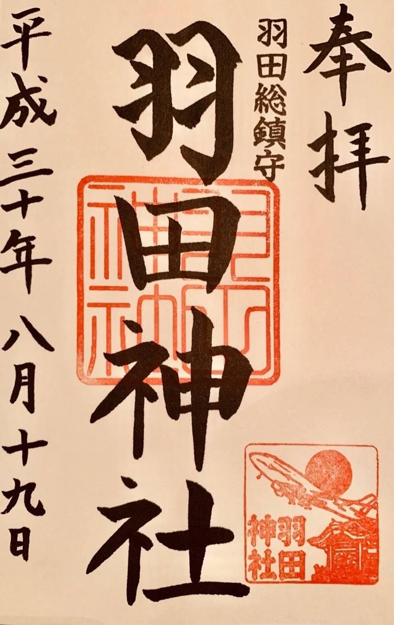 羽田神社 - 大田区/東京都 の御朱印。これからもいい... by らん⭐️ | Omairi(おまいり)