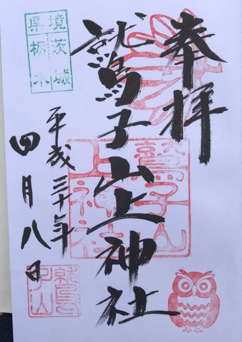 鷲子山上神社 - 那須郡那珂川町/栃木県 の御朱印。鷲... by デール | Omairi(おまいり)
