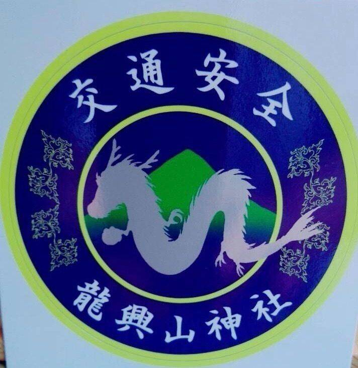 龍興山神社 - 八戸市/青森県 の授与品。本日からお目... by ふくちゃん | Omairi(おまいり)