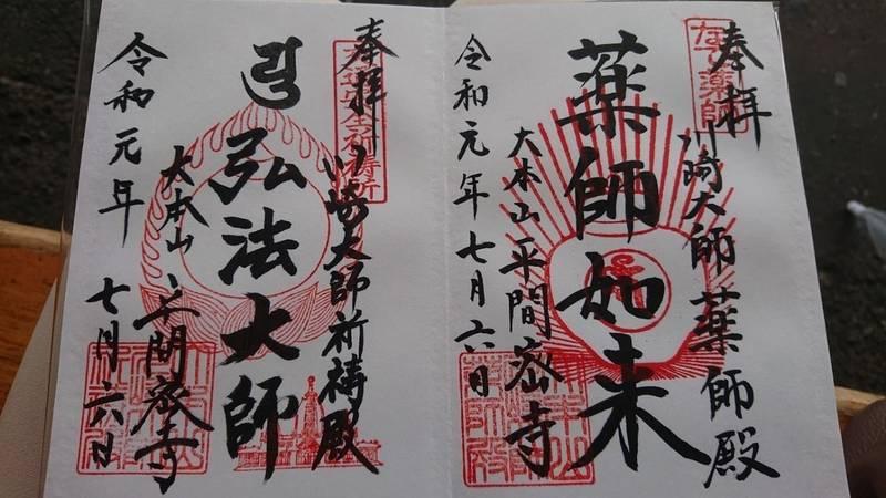 平間寺    (川崎大師) - 川崎市/神奈川県 の御... by mid   Omairi(おまいり)