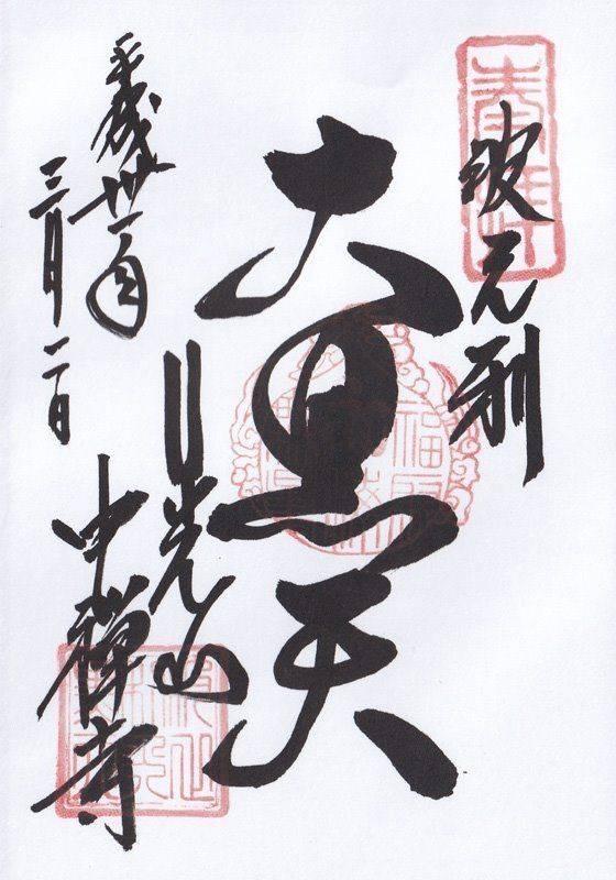 中禅寺 - 日光市/栃木県 の御朱印。2019.03.... by rieko | Omairi(おまいり)