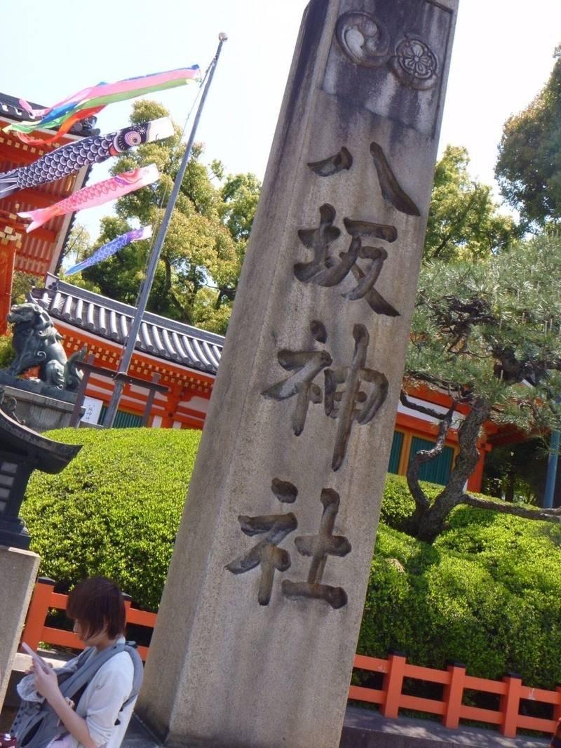 八坂神社 - 京都市/京都府 の立ち寄り。京都へ小旅行... by かぁみ | Omairi(おまいり)