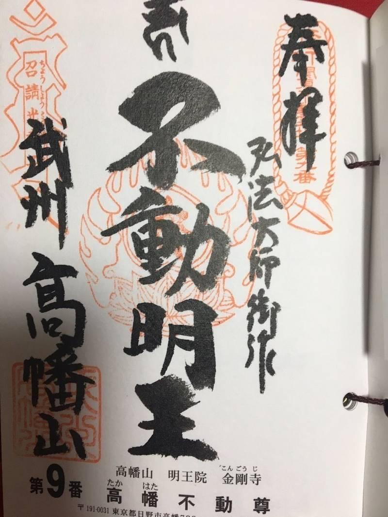 金剛寺   (高幡不動尊) - 日野市/東京都 の御朱... by 巡礼士☆ゆんすけ | Omairi(おまいり)