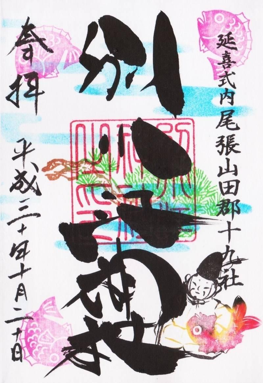 別小江神社 - 名古屋市/愛知県 の御朱印。今回頂いた... by なっくん   Omairi(おまいり)