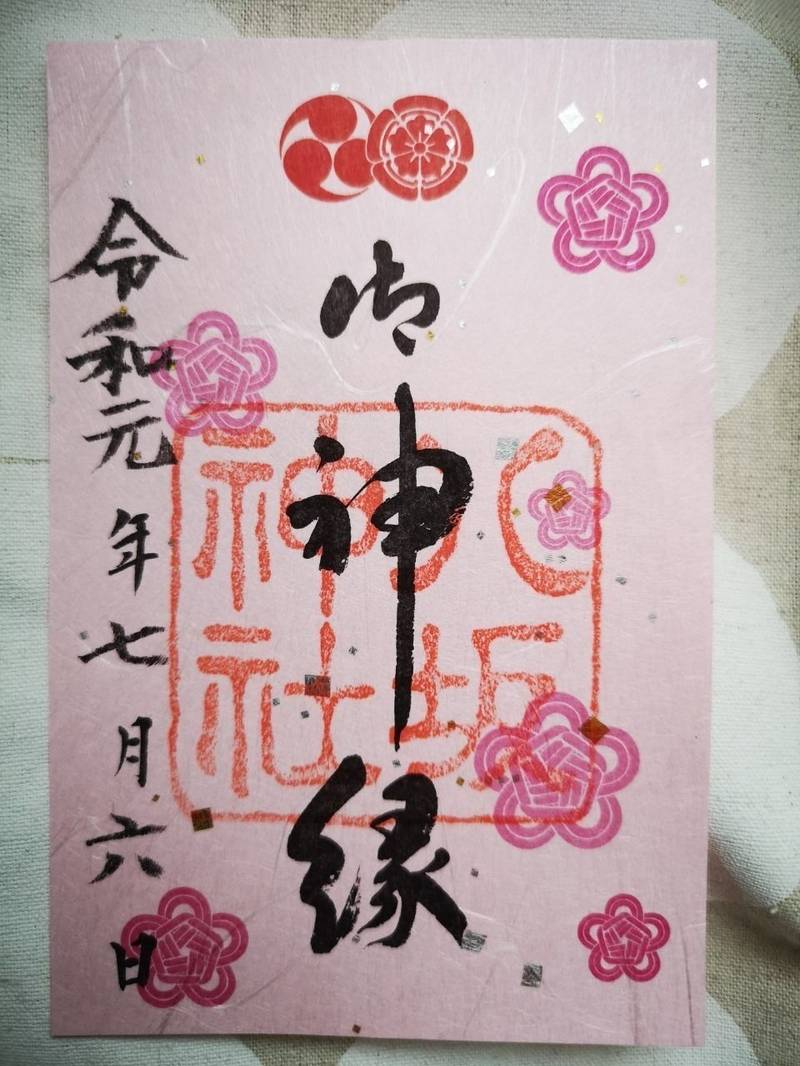 八坂神社 - 京都市/京都府 の御朱印。限定ではないよ... by たら | Omairi(おまいり)