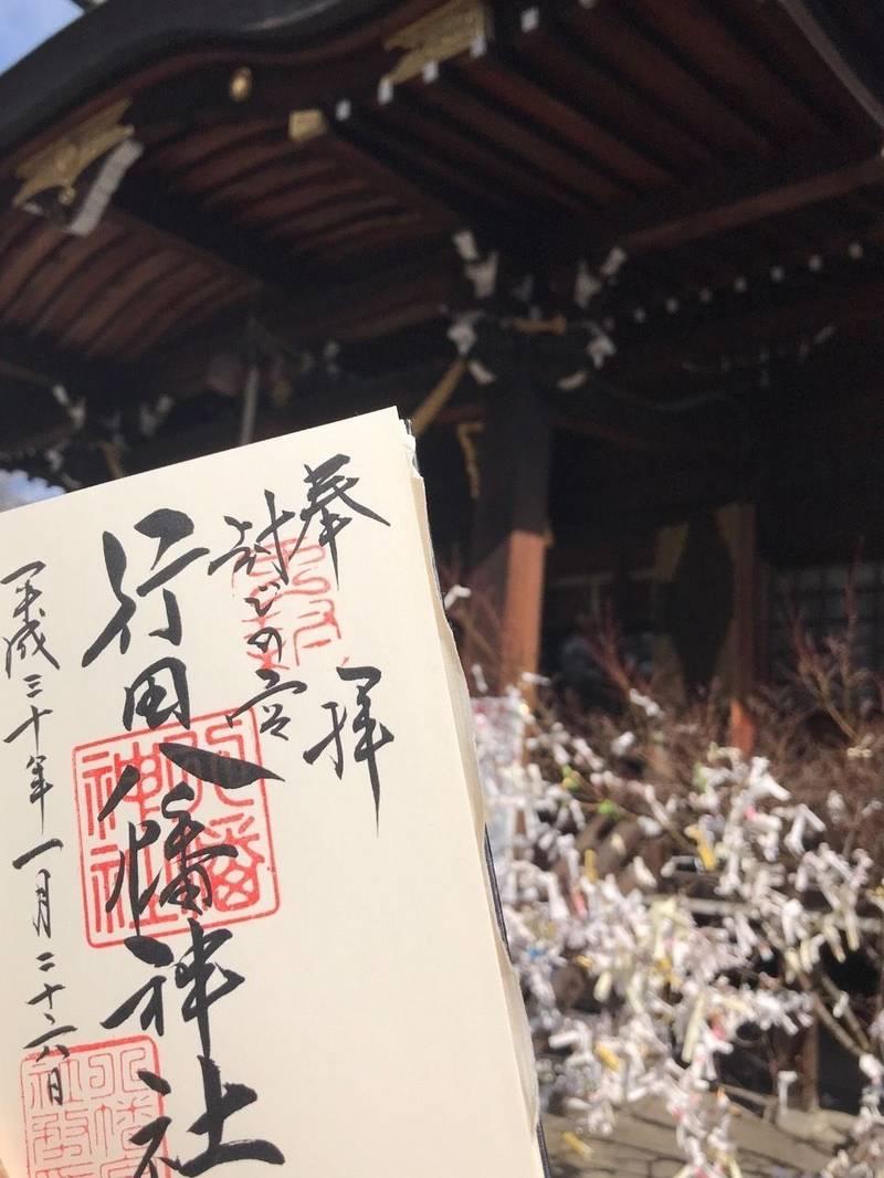 行田八幡神社 - 行田市/埼玉県 の見どころ。行田八幡... by みぃ | Omairi(おまいり)