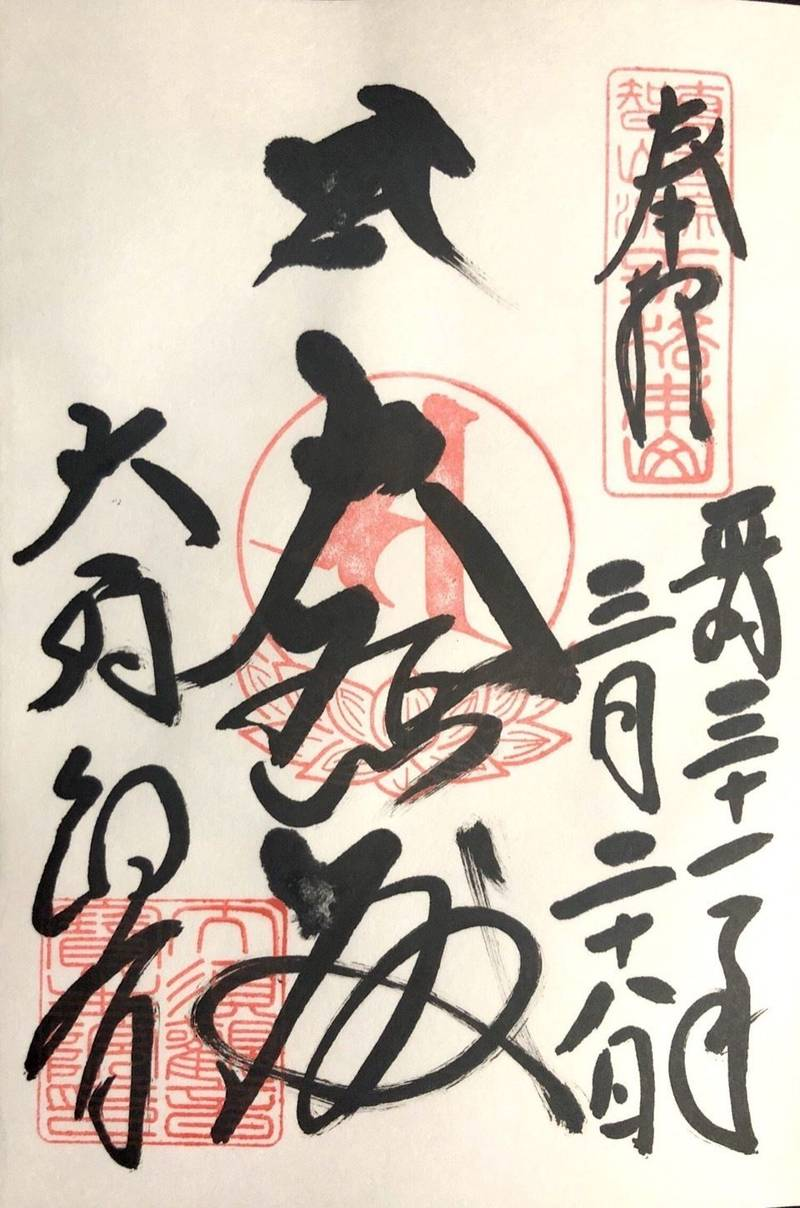 大須観音 (宝生院) - 名古屋市/愛知県 の御朱印。... by まつむし | Omairi(おまいり)