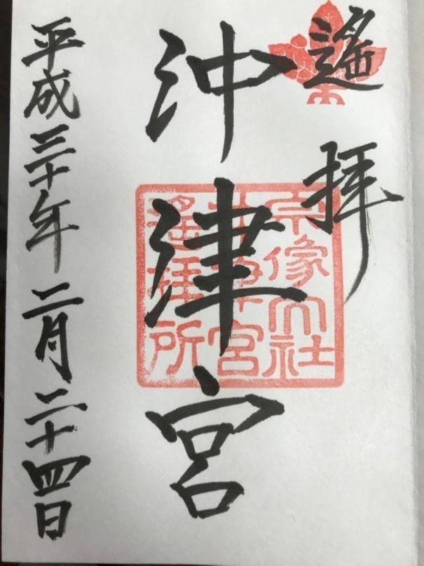 宗像大社      (沖津宮遥拝所) - 宗像市/福岡... by ジョージ | Omairi(おまいり)