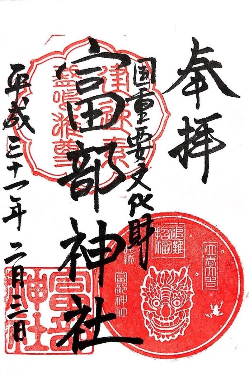 富部神社 - 名古屋市/愛知県 の御朱印。二月(限定?... by tornado1990 | Omairi(おまいり)